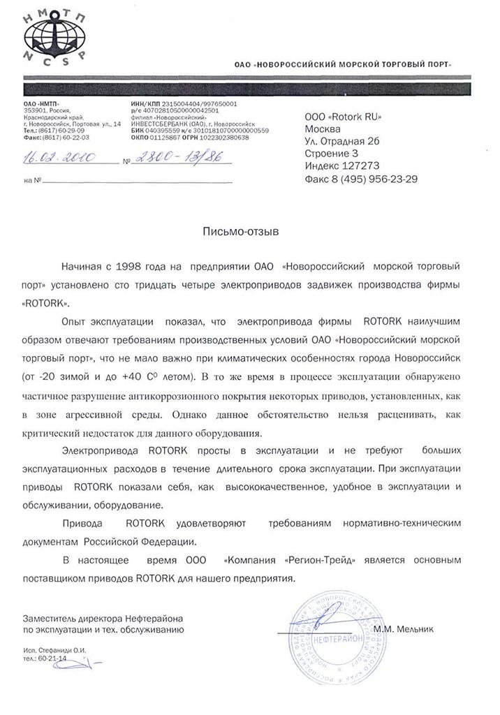ОТЗЫВ OТ РОТОРК ОАО НМТП