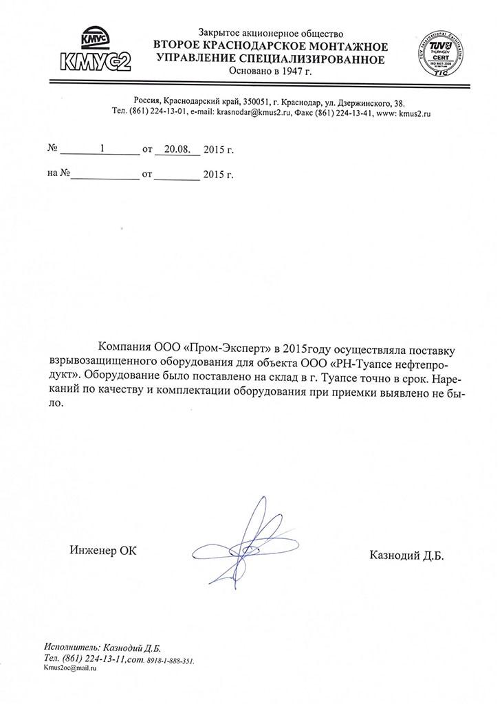 ОТЗЫВ ОТ КМУС-2