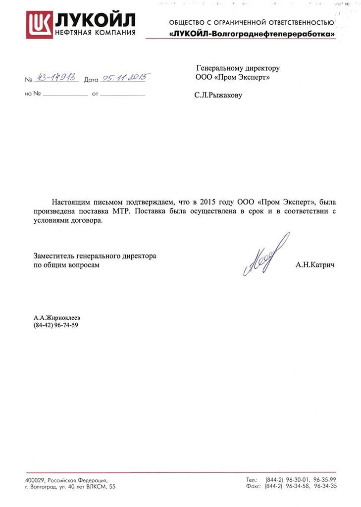 """ОТЗЫВ OТ """"ЛУКОЙЛ"""" ВНПЗ"""